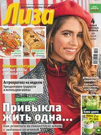 Обложка «Журнал «Лиза» №43/2019»