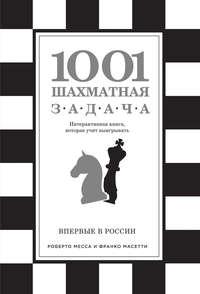 Обложка «1001 шахматная задача»