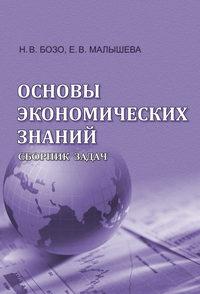 Обложка «Основы экономических знаний. Сборник задач»