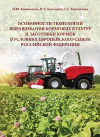 Обложка «Особенности технологий выращивания кормовых культур и заготовки кормов в условиях Европейского Севера Российской Федерации»