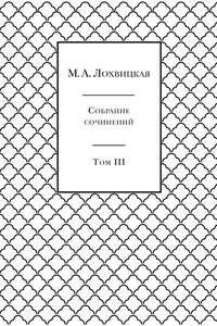 Обложка «Собрание сочинений в 3-х томах. Том 3»