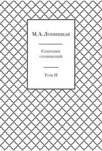 Обложка «Собрание сочинений в 3-х томах. Том 2»