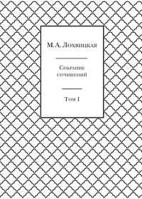 Обложка «Собрание сочинений в 3-х томах. Том 1»