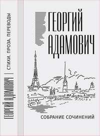 Обложка «Собрание сочинений в 18 т. Том 1. Стихи, проза, переводы»