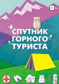 Обложка «Спутник горного туриста»