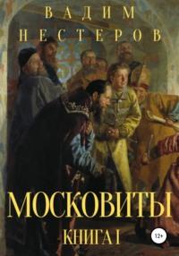 Обложка «Московиты. Книга первая»
