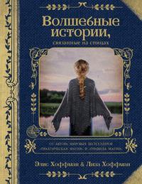 Обложка «Волшебные истории, связанные на спицах»