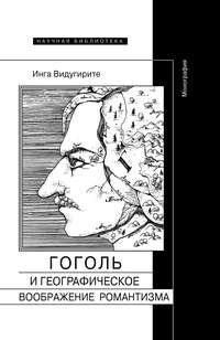 Обложка «Гоголь и географическое воображение романтизма»