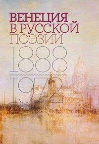 Обложка «Венеция в русской поэзии. Опыт антологии. 1888–1972»