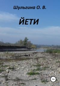 Обложка «Йети»