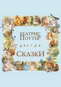 Обложка «Сказки Беатрис Поттер»