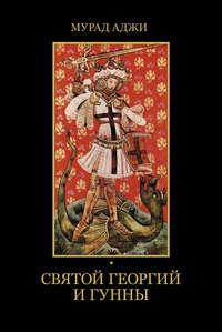 Обложка «Святой Георгий и гунны»