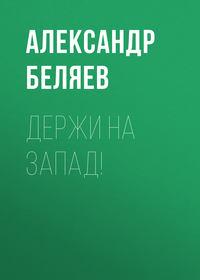 Обложка «Держи на запад!»