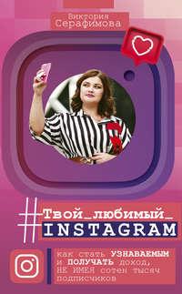 Обложка «#Твой любимый инстаграм»