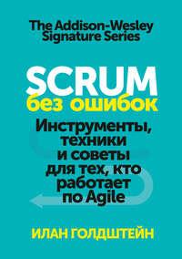 Обложка «Scrum без ошибок»