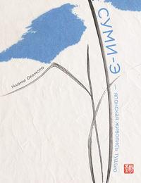 Обложка «Суми-э – японская живопись тушью»