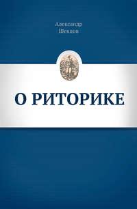 Обложка «О риторике»