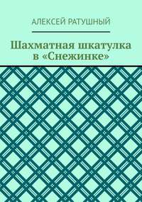Обложка «Шахматная шкатулка в«Снежинке»»