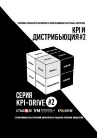 Обложка «KPI-Drive#2. ДИСТРИБЬЮЦИЯ #2»