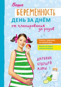 Обложка «Ваша беременность день за днём от планирования до родов»