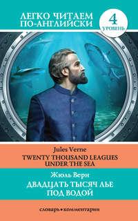 Обложка «Двадцать тысяч лье под водой / Twenty Thousand Leagues Under the Sea»