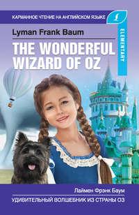 Обложка «Удивительный волшебник из Страны Оз / The Wonderful Wizard of Oz»