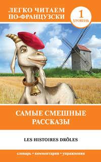 Обложка «Самые смешные рассказы / Les histoires drôles»