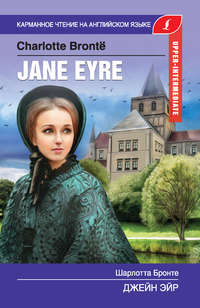 Обложка «Джейн Эйр / Jane Eyre»