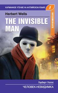 Обложка «Человек-невидимка / The Invisible Man»