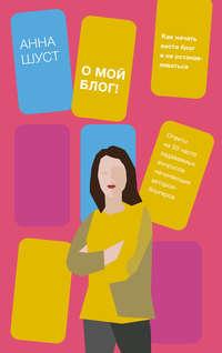 Обложка «О мой блог!»