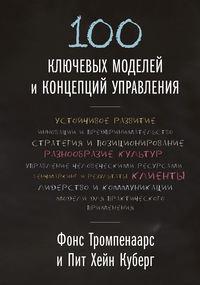 Обложка «100 ключевых моделей и концепций управления»