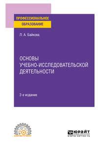 Обложка «Основы учебно-исследовательской деятельности 2-е изд., испр. и доп. Учебное пособие для СПО»