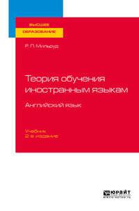 Обложка «Теория обучения иностранным языкам. Английский язык 2-е изд., пер. и доп. Учебник для вузов»