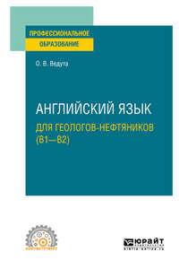 Обложка «Английский язык для геологов-нефтяников (B1–B2). Учебное пособие для СПО»