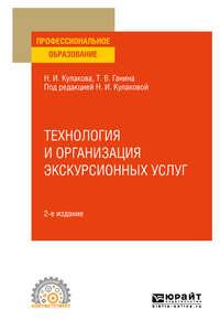Обложка «Технология и организация экскурсионных услуг 2-е изд., испр. и доп. Учебное пособие для СПО»