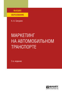 Обложка «Маркетинг на автомобильном транспорте 3-е изд., испр. и доп. Учебное пособие для вузов»
