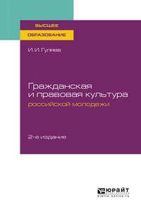 Обложка «Гражданская и правовая культура российской молодежи 2-е изд. Учебное пособие для вузов»