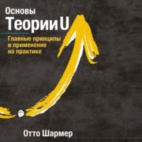Обложка «Основы Теории U»