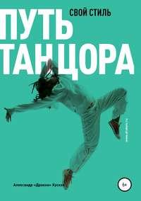 Обложка «Путь танцора. Свой стиль»