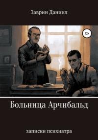 Обложка «Больница Арчибальд . Записки психиатра»