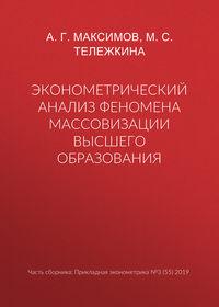 Обложка «Эконометрический анализ феномена массовизации высшего образования»