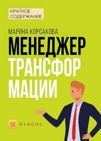 Обложка «Краткое содержание «Менеджер трансформации»»