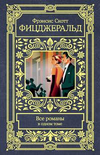Обложка «Все романы в одном томе»