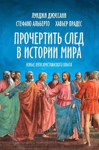 Обложка «Прочертить след в истории мира. Новые пути христианского опыта»