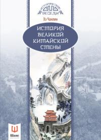 Обложка «История Великой Китайской стены»