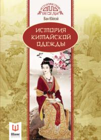 Обложка «История китайской одежды»