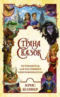 Обложка «Страна сказок. Путеводитель для настоящего книгообнимателя»