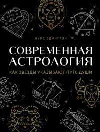 Обложка «Современная астрология»