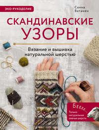 Обложка «Скандинавские узоры для вязания на спицах. Вязание и вышивка натуральной шерстью»