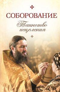 Обложка «Соборование. Таинство исцеления»